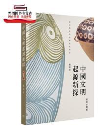 预售【港版】中国文明起源新探 / 苏秉琦 商务印书馆(香港)有限公司