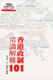 预售【港版】香港政制常识解难101 / 陈曙峰 商务印书馆(香港)有限公司