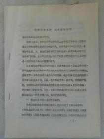 《做好物价工作  促进经营管理》洛阳轴承厂刘尚义 1985年3月 在全国机械工业价格工作会议上的经验介绍材料   钉装
