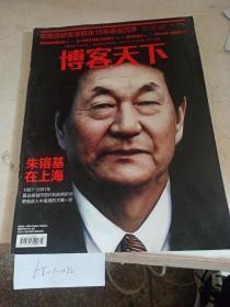 博客天下  2013.8