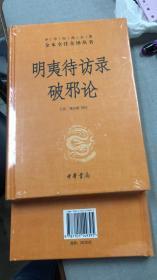 全新正版 明夷待访录 破邪论 全本全注全译 中华经典名著  中华书局