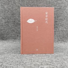 绝版| 中学图书馆文库:留学时代(精装)