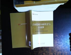全国干部学习培训教材:全面建成小康社会与中国梦