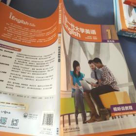 新一代大学英语视听说教程1(附光盘提高篇)