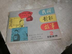 民间对联故事 1988 2
