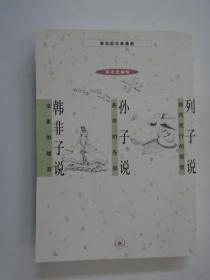 蔡志忠古典漫画 列子说 孙子说 韩非子说==