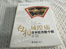 白相城隍庙:百年旺市数今朝