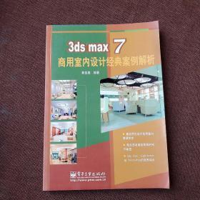 3ds max 7商用室内设计经典案例解析