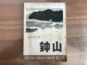 钟山(文学双月刊)1982.5