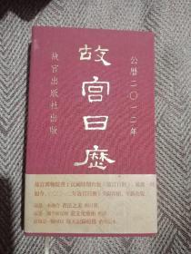 故宫日历2012年