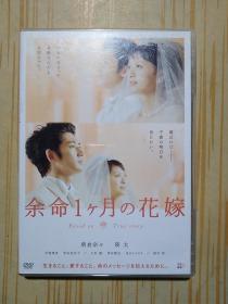 余命1ヶ月の花嫁 CD
