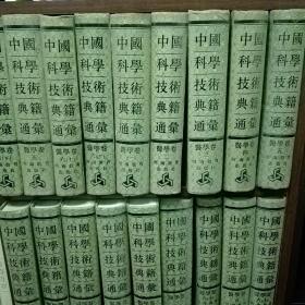 中国科学技术典籍通汇.医学卷(全七册)