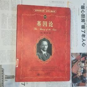 基因论 科学素养文库 科学元典丛书