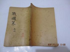 战国策  卷四(卷25-卷33)线装本   品如图  93-7号柜