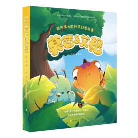莫西艾格(全十册):小恐龙和小机器人相伴成长的科普故事绘本,附赠精美贴纸 [3-6岁]