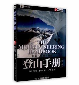 【按需印刷】登山手册修订版 巅峰之旅 登山教科书 攀登技术 轻装快速高效 克雷格·康纳利 人民邮电出版社