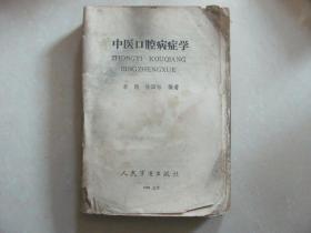 中医口腔病症学(缺封面)