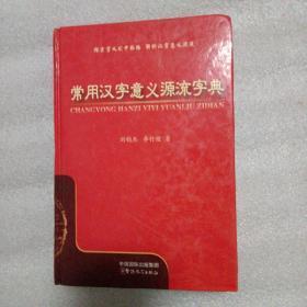 常用汉字意义源流字典.