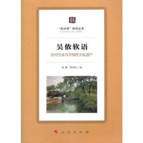 吴侬软语 苏州方言与非物质文化遗产