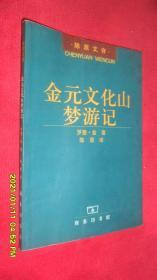 金元文化山梦游记(陈原文存)
