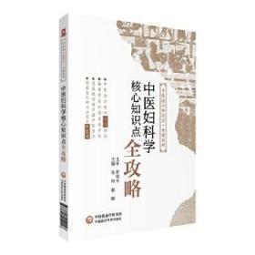 中医核心知识点一本通系列:中医妇科学核心知识点全攻略
