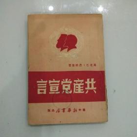 共产党宣言(红色收藏1949年2月一版一印,仅印8千册)