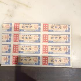 带文革语录的江苏省布票 ,两市尺   7小张