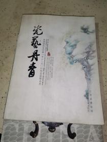 瓷艺丹青--景德镇陶瓷馆藏珠山八友时期瓷器精品展