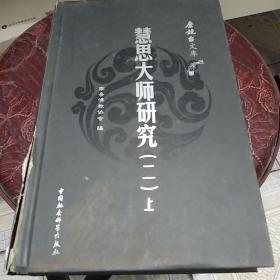 磨镜台文库:慧思大师研究   (二)上