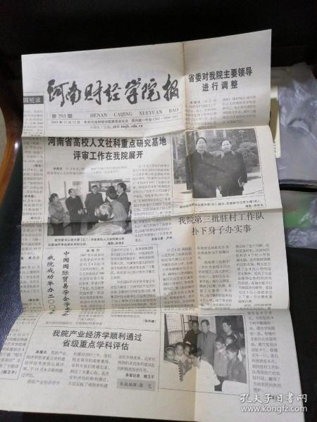 河南财经学院报(2003年11月15日)