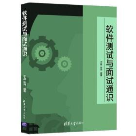 库存书 软件测试与面试通识