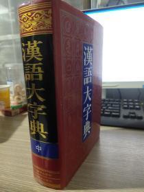 汉语大字典 中 精装