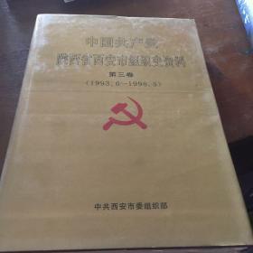 中国共产党陕西省西安市组织史资料. 第3卷
