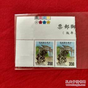 邮票动物石狮子连边带边收藏珍藏