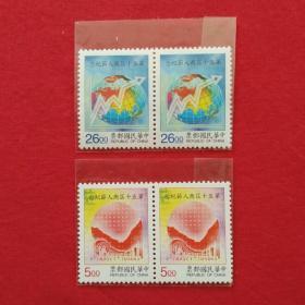 邮票第五十届商人节纪念一套收藏珍藏