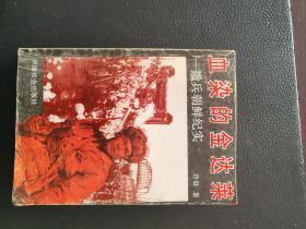 血染的金达莱-撤兵朝鲜纪实