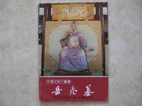岳飞墓(中国文物小丛书)(内多珍贵历史图片)