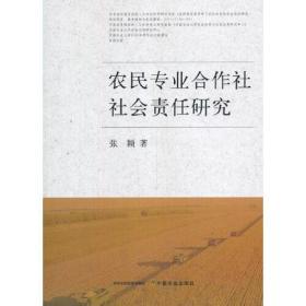 农民专业合作社社会责任研究