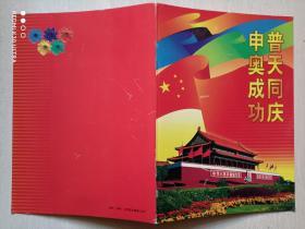"""2008年""""普天同庆,申奥成功""""邮折(内明信片,纪念张,1978年奥运邮票)"""