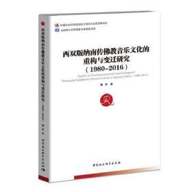 西双版纳南传佛教音乐文化的重构与变迁研究(1980-2016)