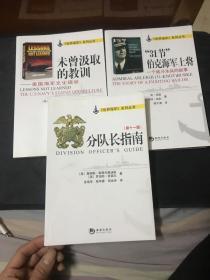 《世界海军》系列丛书