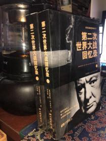 第二次世界大战回忆录(全两册)