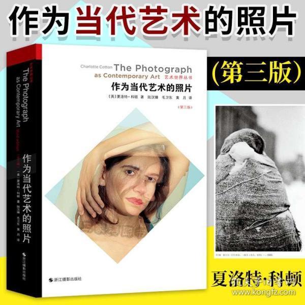 作为当代艺术的照片(第3版)/艺术世界丛书
