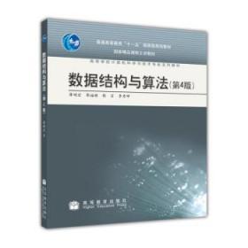 数据结构与算法 第4版 廖明宏 高等教育出版社