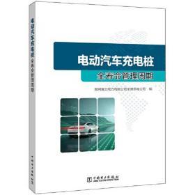 电动汽车充电桩全寿命周期管理