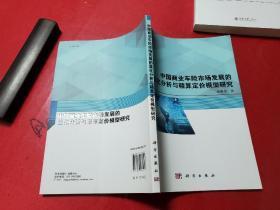 中国商业车险市场发展的量化分析与精算定价模型研究(2015年1版1印)
