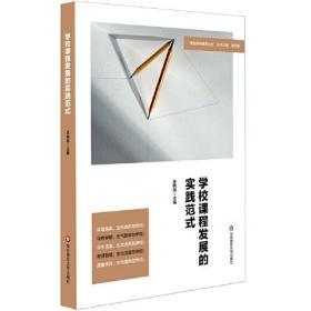 学校课程发展的实践范式(特色课程建设丛书)