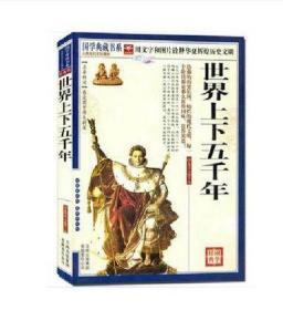 正版 世界上下五千年 国学典藏书系列 名著精读图文珍藏版 世界历史通史 全白话本 品传世文化