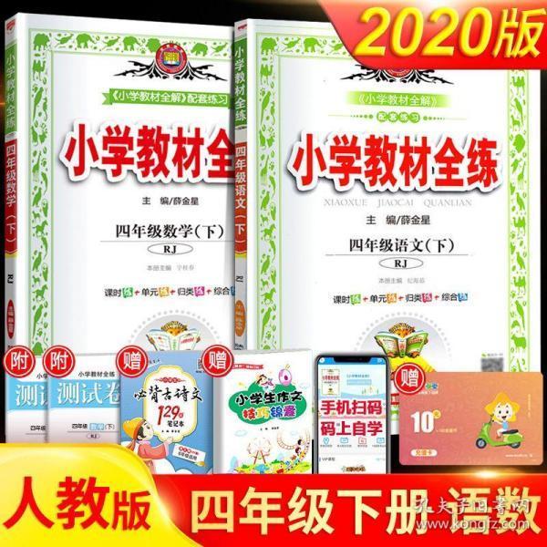 金星教育 小学教材全练:四年级语文下(浙江省专用)