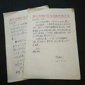 陈振义2008/2011年致浙江富阳章思安的信函2通